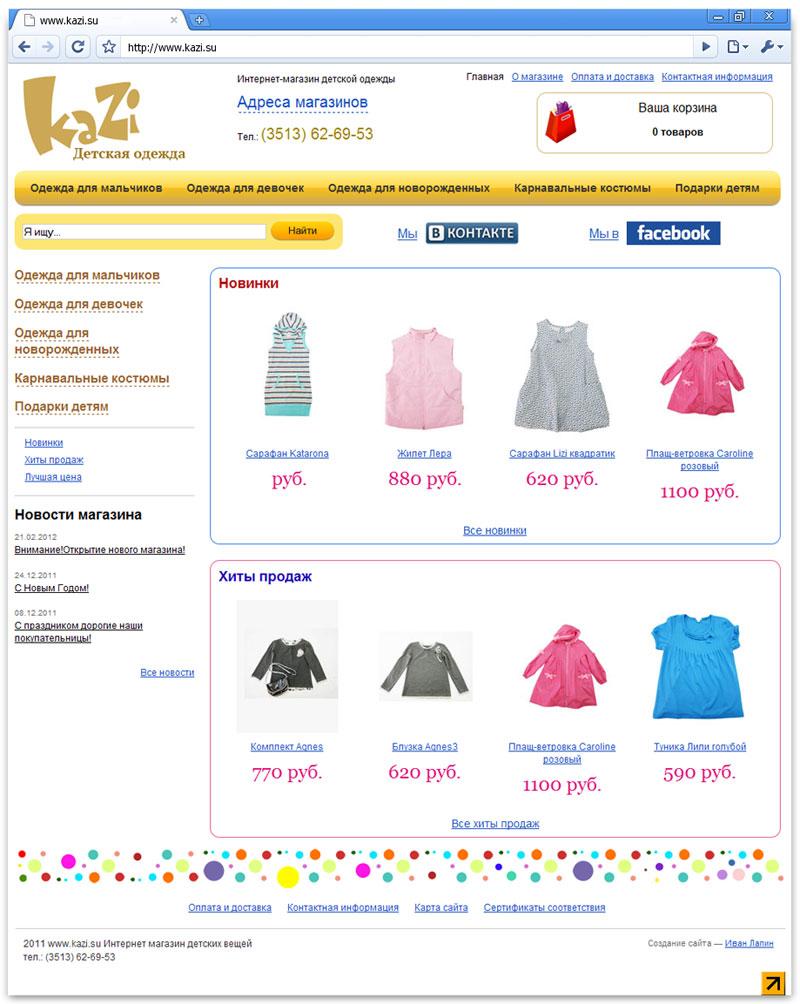 Интернет Магазин Дешевой Одежды
